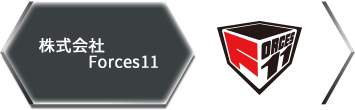 株式会社Forces11