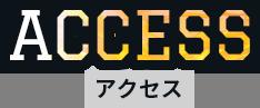 » アクセス